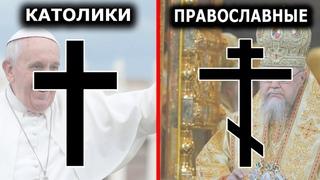 Какая церковь правильная? Православные, католики или протестанты?
