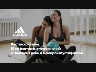Растяжка спины с Полиной Гренц и Самирой Мустафаевой   Тренировки adidas Women