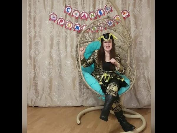 Королевство сказочных праздников ЭЛИТА. ПИРАТКА. Видео экспресс поздравление на 10 лет