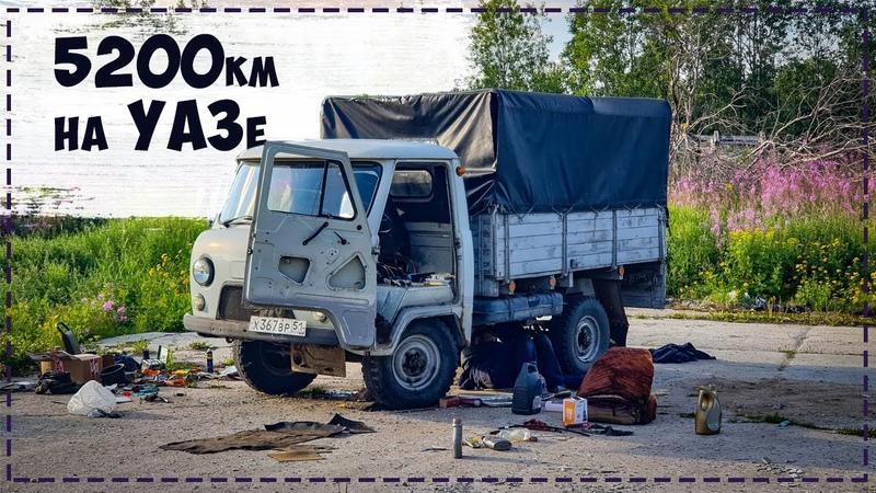 5200км на стареньком УАЗе из Мурманска в Сибирь Слабоумие и отвага или жажда приключений Часть 1
