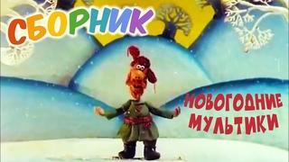 Падал прошлогодний снег и другие Новогодние мультики 🎅❄🌲 Русские мультфильмы