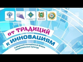 """Церемония награждения Межрегиональной выставки """"Технологии успеха"""" Сибирского молодёжного форума"""