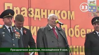 60 сек_Нижнеудинск_ Праздничное шествие, посвящённое 9 мая