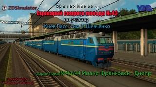 ZDSimulator - Сценарий скорого поезда №43/44 - по участку Киев - им. Шевченко