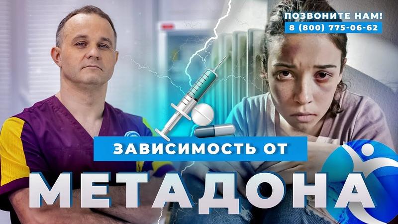Употребление МЕТАДОНА Лечение зависимости от метадона Лечение в наркологической клинике