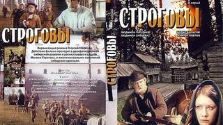 Строговы 1-3 серии 1976
