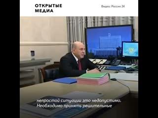 Мишустин вслед за Путиным раскритиковал министров за рост цен на продукты