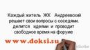 Форуму жителей и строителей ЖК Андреевский 3 года