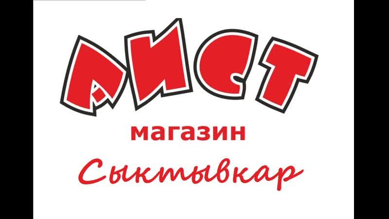 Магазин Аист г Сыктывкар