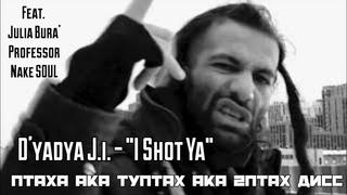 D'yadya J.i. (Дядя Джей Ай) & Julia Bura & Professor & Nake Soul - I Shot Ya (ПТАХА ДИСС aka Tuptah)