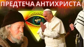 Предтеча антихриста.  Почему Папа Римский является предтечей антихриста. Старец Гавриил Карейский