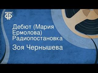 Зоя Чернышева. Дебют (Мария Ермолова). Радиопостановка (1973)