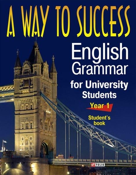 English for university students березина решебник