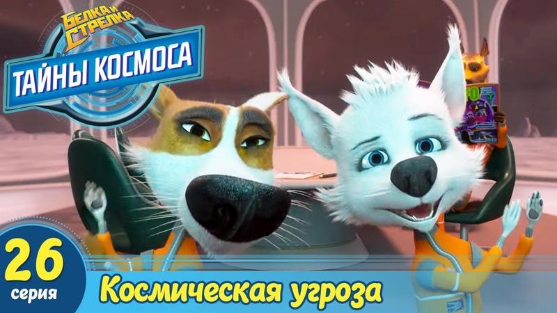 Белка и Стрелка Тайны космоса Космическая угроза 26 серия Источник 2