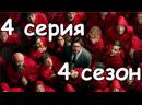 Бумажный дом 4 серия 4 сезон 2020 La Casa de Papel смотреть онлайн в хорошем качестве HD 4K новинки кино фильм сериал сериалы