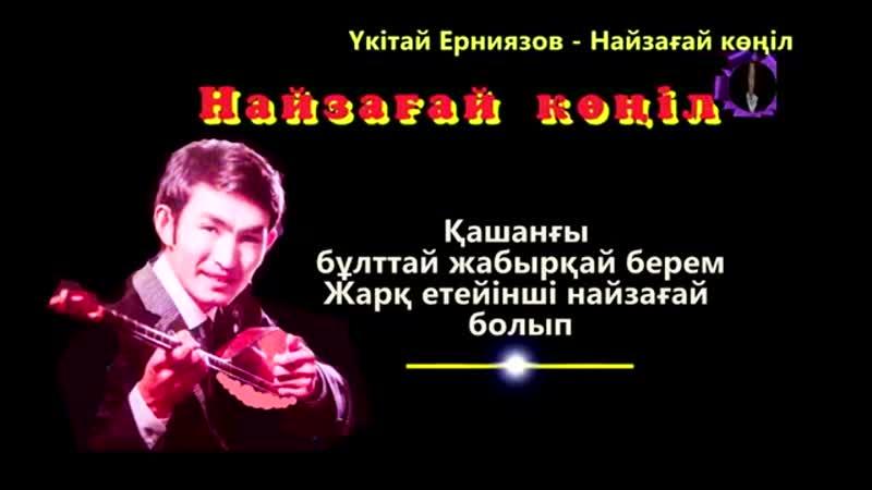 Үкітай Ерниязов - Найзағай көңіл.mp4