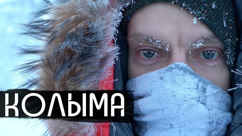 Колыма родина нашего страха Kolyma Birthplace of Our Fear