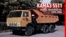 КАМАЗ 5511 в проекте КАМА ГАММА весь модельный ряд Камского автогиганта