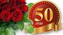 Поздравление с юбилеем 50 лет женщине - красивое поздравления с днем рождения!