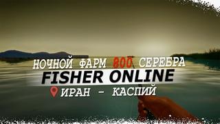 Fisher Online - Где фармить множество серебра? Бешенный клев судака!