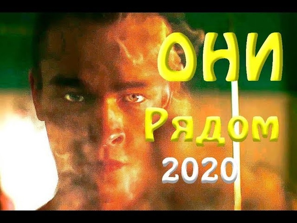 ОТЛИЧНЫЙ ФАНТАСТИЧЕСКИЙ ФИЛЬМ 2020 Они рядом НОВИНКА