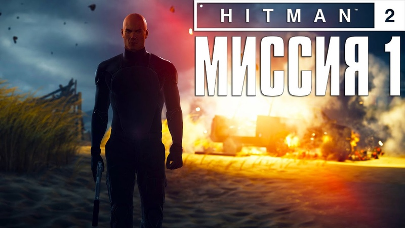 Hitman 2™ 2018 Прохождение Миссия 1 Ночная смена Эксперт Бесшумный убийца
