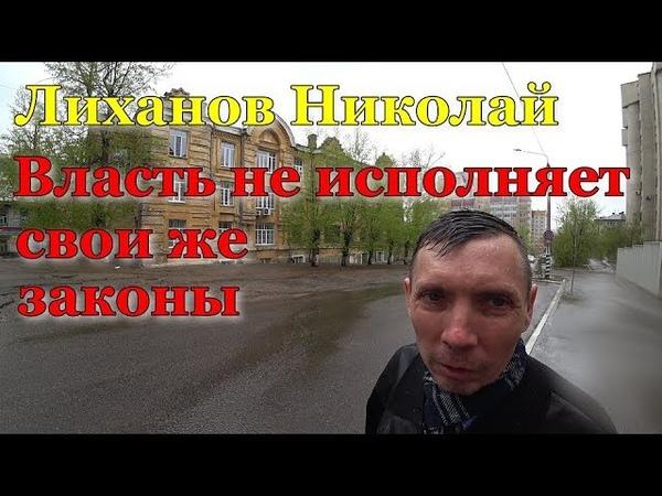 Лиханов Николай Власть игнорирует свои же законы Чита весна 2020