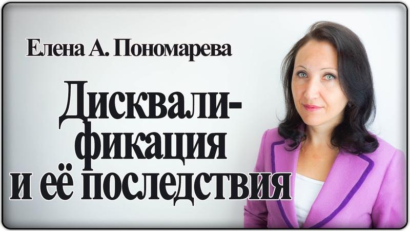 Дисквалификация и ее последствия - Елена Пономарева