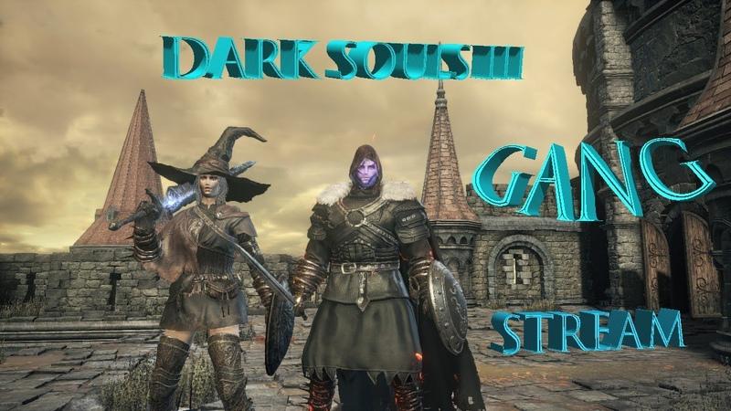 Прямая трансляция.Dark Souls III .GANG.Ур.606.