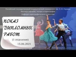 Показ дипломных работ студентов кафедры хореографического искусства (1 отделение)