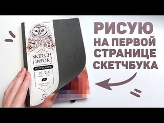 Начинаю Акварельный Скетчбук // Обзор Акварельной Бумаги Малевичъ Veroneze