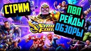 Marvel Strike Force - battle pass -Wtf