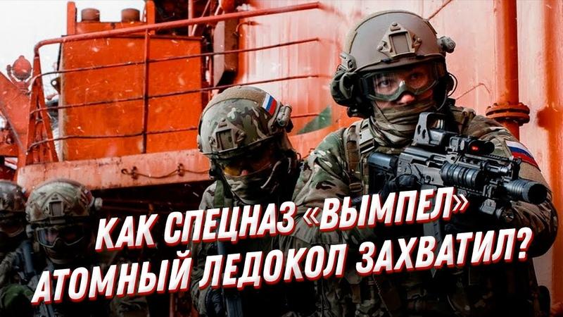 Как русский спецназ Вымпел атомный ледокол освободил Бойцы вспоминают