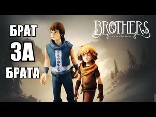 Brothers: A Tale of Two Sons [БРАТ ЗА БРАТА] 🔴