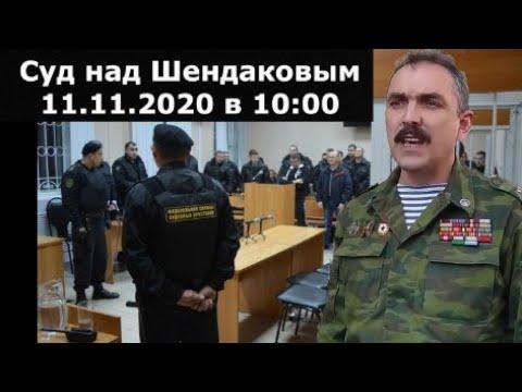 Аудиотрансляция суда над полковником Шендаковым