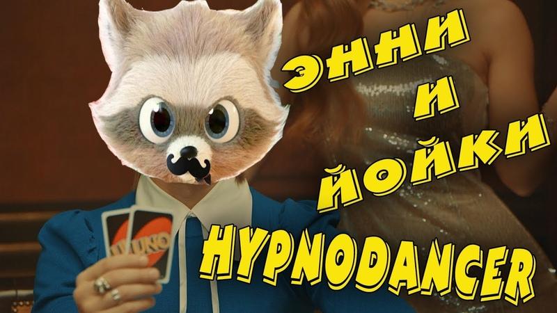 Энни и Йойки поют Little Big Hypnodancer Гипноденсер Мультяшные песни