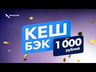 Смотри контент от Триколора онлайн по максимуму и получай кешбэк 1 000 рублей!
