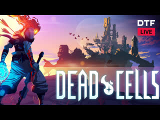 Dead cells the bad seed с ярославом yas_garbage