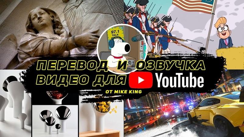 Перевод и Озвучка Видео для YouTube-каналов (ENG/RUS)