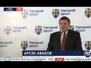 """Аваков назвал партию Ляшко """"пиарастической"""". Украина новости сегодня"""
