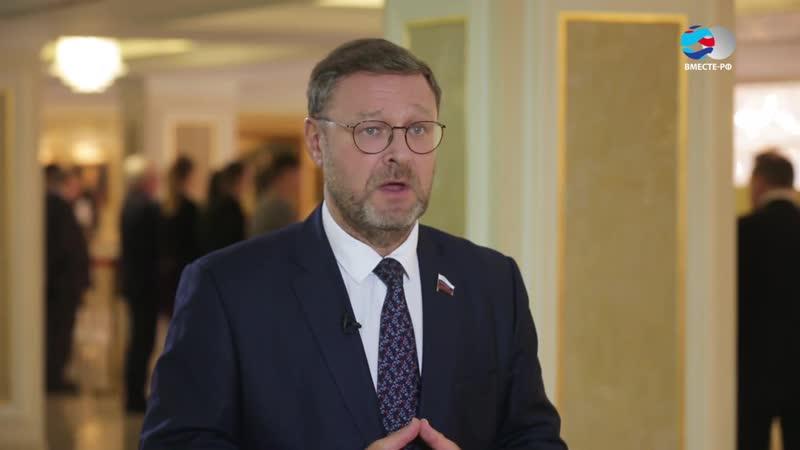 Косачев оценил идею записать в Конституции, что Россия — победитель во Второй мировой войне