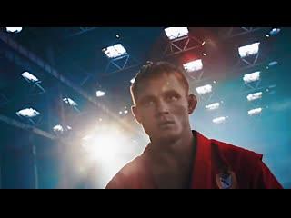 Фёдор Дурыманов в превью - ролике х/ф о боевом самбо Лига воинов