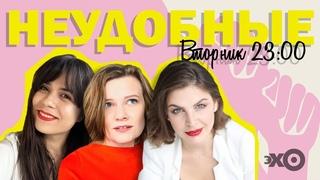 Алёна Водонаева и Елена Здравомыслова / Неудобные //
