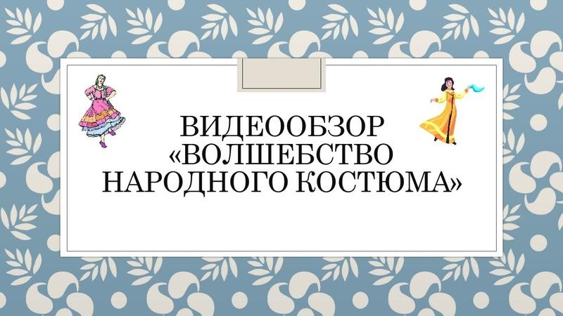 Виртуальная выставка «Волшебство народного костюма»