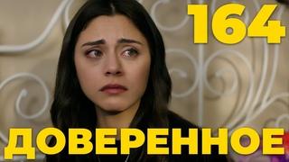 Доверенное 164 серия на русском языке. Анонс дата выхода