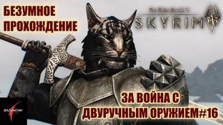 TES V: Skyrim. Безумное прохождение за каджита двуручника. Легенда. Реликвия. Вражеские планы#16