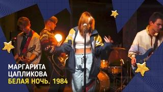 Клип-анонс короткометражного фильма Маргариты Цапликовой «Белая ночь. 1983»