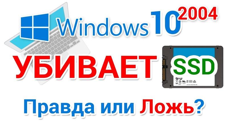 Правда ли что Windows 10 2004 убивает SSD диск Решено.