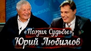 Беседа Ю. Любимова с Е. Понасенковым!