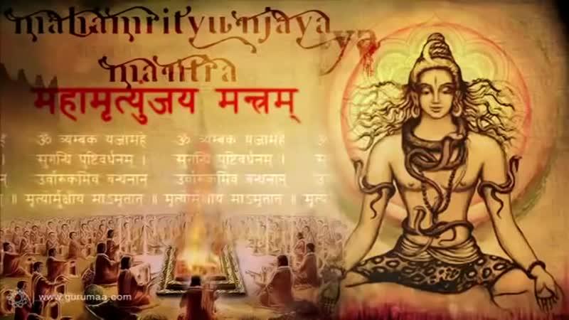 Мритьюнджайя мантра побеждающая смерть одна из самых древних и мощнейших мантр ведической эпохи дошедших до нас через тысяче